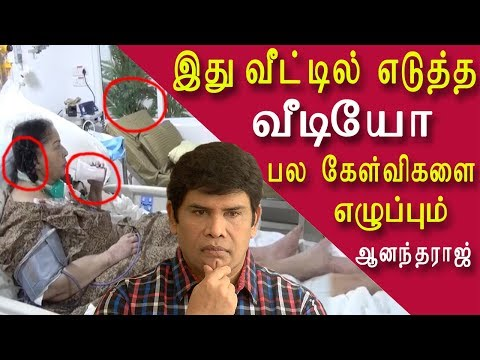 Jayalalitha hospital video  is fake anandaraj tamil news tamil live news tamil news today redpix