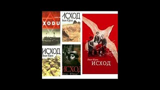 """Exodus""/ ""Исход"" часть 1 из 4-х. ПВ. Леон Юрис / #аудиокнига/ новинка 2017"