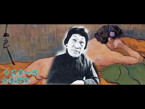 潘玉良  Pan Yuliang (1899-1977) 中國第一代女藝術家 中國