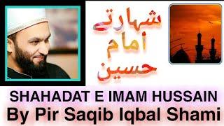SHAHADAT E IMAM E HUSSAIN { Part 2 } || Emotional Bayan || By Pir Saqib Shami