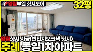 영림샷시 32평 신혼집 따뜻한 빈티지오크색 샷시