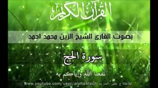 الشيخ الزين محمد احمد - سورة الحج Quran 22 Al-Hajj Alzain Mohamed