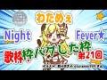 【歌枠】第21回!わためぇ Night Fever!! -前編ー 【角巻わため/ホロライブ4期生】