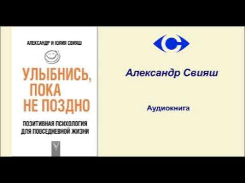 "Александр Свияш Аудиокнига ""Улыбнись пока не поздно"""