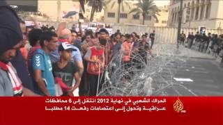 الاحتجاجات بالعراق.. تعددت أسبابُها وتنوعت مطالبها
