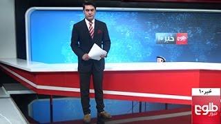 TOLOnews 10pm News 26 August 2016 /طلوع نیوز، خبر ساعت ده، ۰۵ سنبله ۱۳۹۵