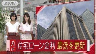 三菱東京UFJ銀行は、8月から住宅ローン金利をさらに引き下げると発表し...