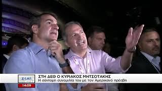 Οι Ειδήσεις του ΣΚΑΪ | Στη ΔΕΘ ο Κυριάκος Μητσοτάκης  | 15/09/2018