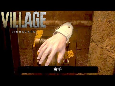 世界一やばいアイテム「右手」 - バイオハザード8 ヴィレッジ Part2