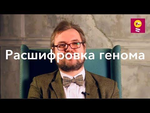 Расшифровка генома - Андрей Афанасьев // ENCODE, экзом, мусорная ДНК, патологии, наследственность
