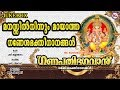 വിഘ്നങ്ങൾ അകറ്റും ഗണേശഭക്തിഗാനങ്ങൾ | Hindu Devotional Songs Audio | Ganapathy Devotional Songs MP3