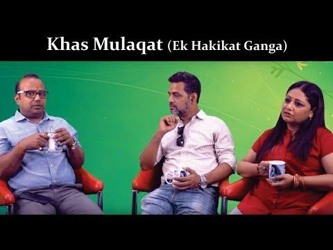 """Ek Hakikat Ganga"" - Interview || Movie || Biyani TV"