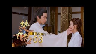 Video 楚乔传 Princess Agents 03【星玥版】 赵丽颖 林更新 李沁主演 HD download MP3, 3GP, MP4, WEBM, AVI, FLV Juni 2018