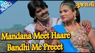 Mandana Meet Haare Bandhi Me Preeet New Gujarati HD Song 2019 Rajdeep Barot