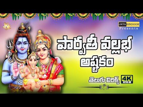 Lord Shiva Songs    Namo bhootha Nadham whith english lyrics    Parvathi Vallabha Ashtakam   