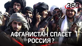 Россия будет спасать Афганистан В НАТО заявили что это наша обязанность