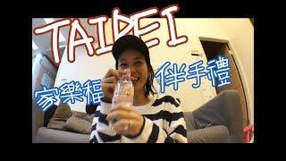 【英善的台北生活】回韓國前逛西門町,家樂福 買伴手禮+透明可樂
