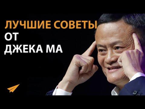 Лучшие Советы от Самого Богатого Человека Китая | Джек Ма (Правила Успеха)