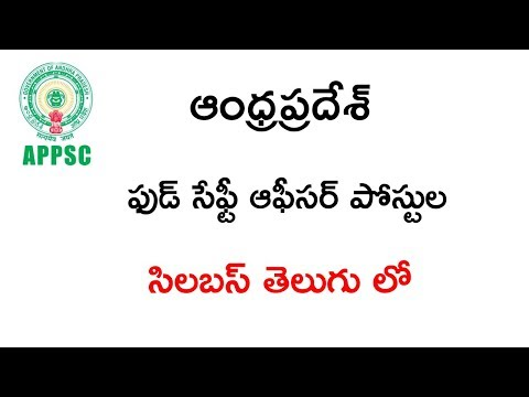 ANDHRA PRADESH FOOD SAFETY OFFICER POSTS SYLLABUS DETAILS IN TELUGU || APPSC LATEST UPDATES