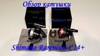 Обзор катушек Shimano Rarenium Ci4 1000FA и 2500S FISHINGALTSEV