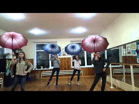 Танец с зонтами