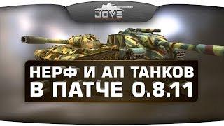 Обзор нерфа и апа танков в патче 0.8.11.