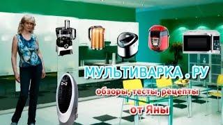 Мультиварка.ру