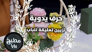 تزيين تعليقة للباب - مها شقديح