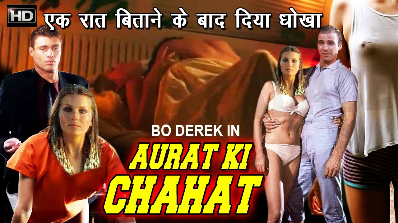 Aurat Ki Chahat ¦ Hollywood Most Popular Movies Dubbed In Hindi #Bo Derek