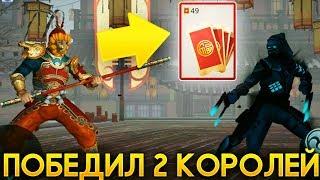 ПОБЕДИЛ ДВУХ КОРОЛЕЙ ОБЕЗЬЯН, НО ТРЕТЬЕГО НЕ СМОГ! - Shadow Fight 3 Android / IOS