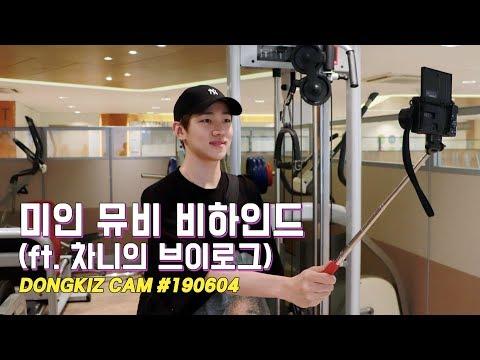 [DONGKIZ CAM] 미인 뮤직비디오 비하인드 (ft. 차니의 브이로그)