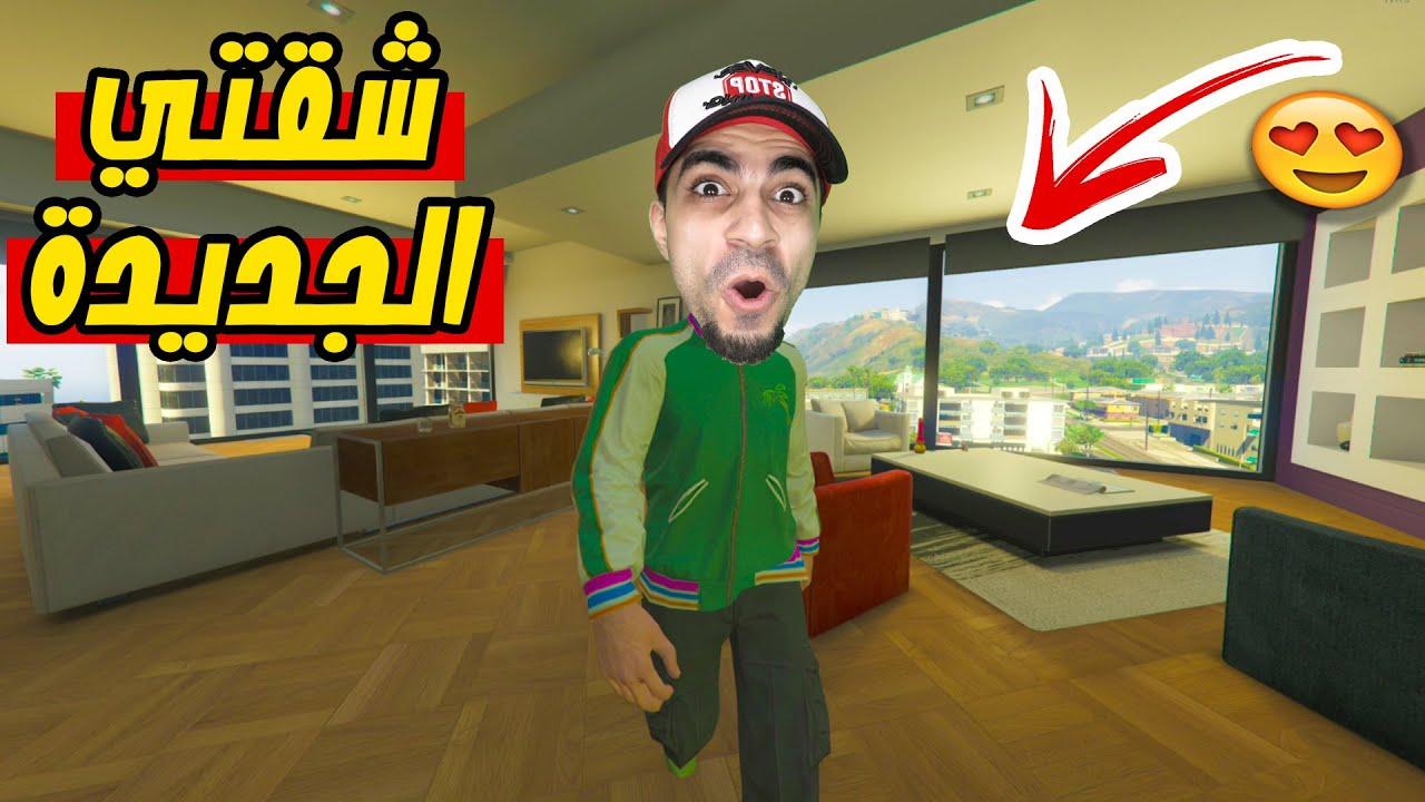 قراند 5 : اشتريت شقة على منظر اسطوري GTA V !! ??