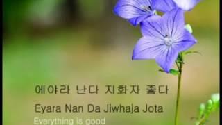 Video Korean folk song - 도라지 with lyric and English Sub download MP3, 3GP, MP4, WEBM, AVI, FLV November 2017