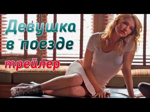 Девушка в поезде - русский трейлер (2016)