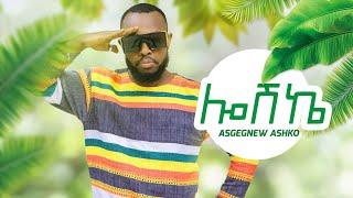 Asgegnew Ashko /Asge/- Loshke | አስገኘው አሽኮ /አስጌ/ - ሎሽኬ - New Ethiopian Music 2020 (Official Video)