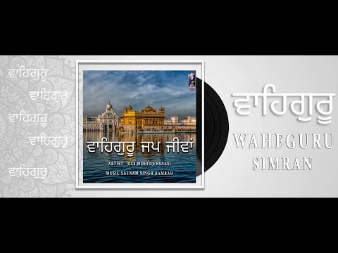 WAHEGURU JAPP JIVAAN  | SIMRAN | RELAXING MEDITATION | SINGHFEATSRECORDS