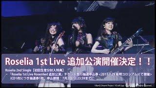 (6/28発売!!)Roselia 2ndシングルCD「Re:birth day」(試聴動画)