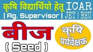 बीज | Seed | Agriculture Supervisor | JET | ICAR