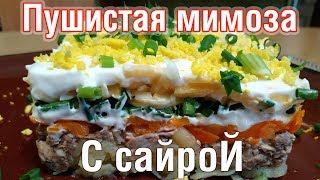 Любимый салат МИМОЗА из рыбных консервов, рецепт БЕЗ РЕПЧАТОГО ЛУКА и без риса, с сыром с сайрой