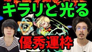 【モンスト】普通に良いアビ、友情、SS。キラリ(超究極)使ってみた!【なうしろ】
