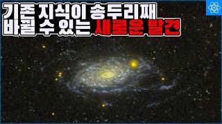 최근 연구로 인해 지금까지 관측된 우주에 대한 사실이 …