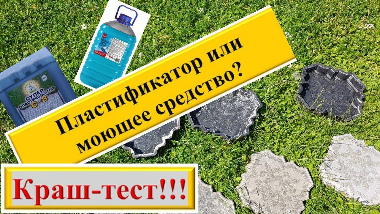 Пластификатор или моющее средство? ЗАБЕЙ на правду!
