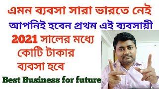 2021 এ কোটি টাকার ব্যবসা/Best Business Idea for Future/এমন ব্যবসা সারা ভারতে নেই-New startup