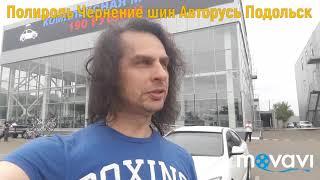 Чернитель Полироль Резины шин Авторусь Подольск
