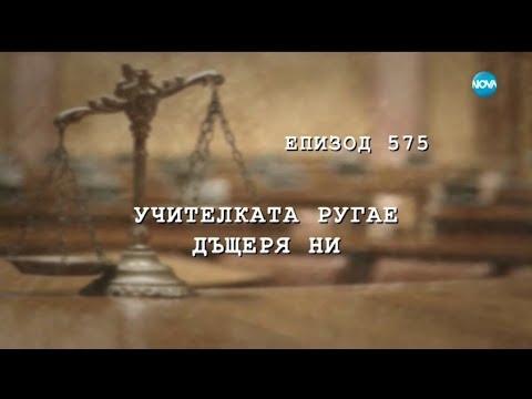 Съдебен спор - Епизод 575 - Учителката ругае дъщеря ни (17.11.2018)