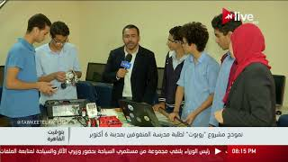برنامج بتوقيت القاهرة داخل معمل الكمبيوتر لمدرسة المتفوقين بـ 6 أكتوبر ومتابعة لنموذج مشروع