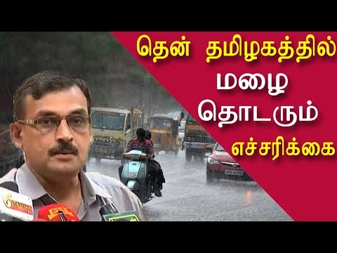 Rain likely in south T.N. for two more days news tamil, tamil live news, tamil news redpix