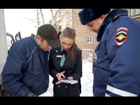 Совместный рейд ФССП и ГИБДД | УФССП России по Красноярскому краю