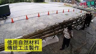 卡哇宜蘭|頭城搶孤文化季(二)蘭陽博物館飯棧製作縮時影片影片縮圖