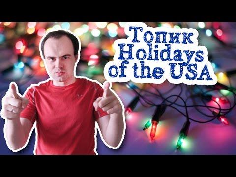Топик Holidays of the USA праздники с США  на английском устная тема